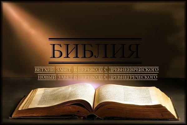 библия ветхий завет скачать бесплатно - фото 6