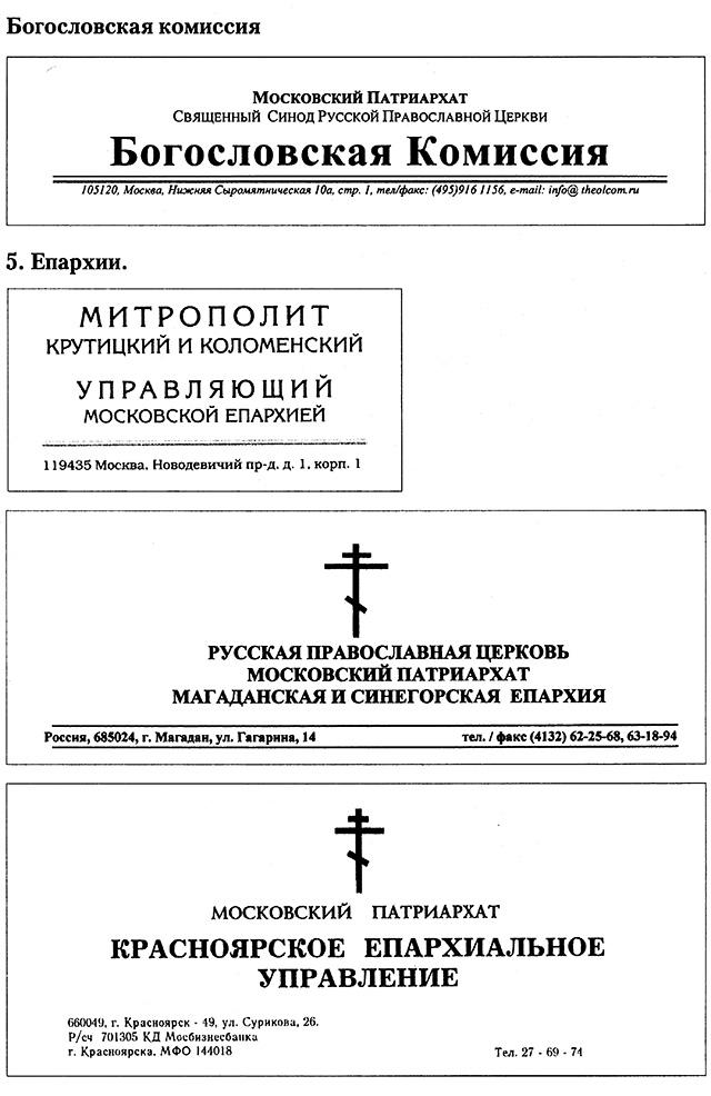 прошение епископу образец - фото 8