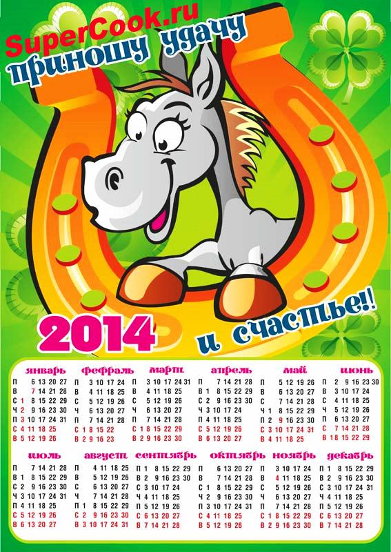 Производственный календарь на 2014 год для России. а кому-то нравится вешать на стену, шкаф или холодильник...