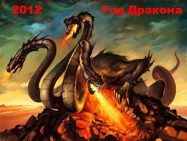 http://supercook.ru/decoration/images-decoration/dragon-year-2012.jpg