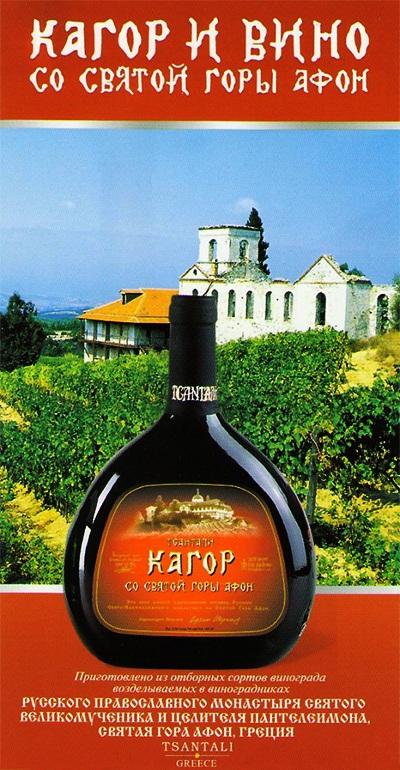 Вино Кагор Купить Французский