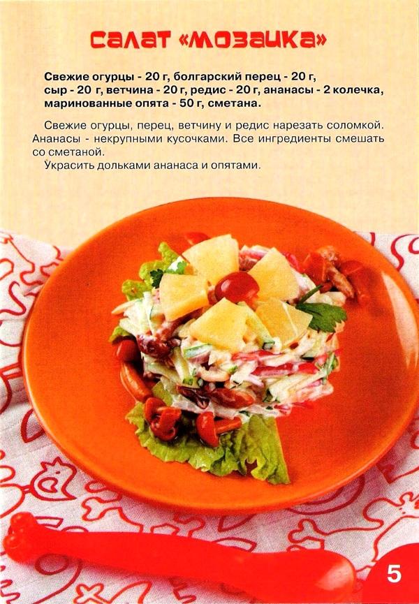 Рецепты салата для детей с 2 лет