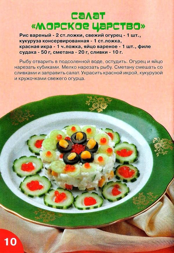 Красиво оформленные вкусные салаты рецепты с