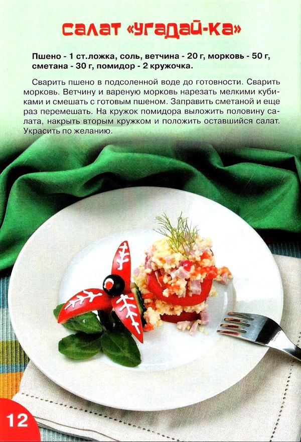 Рецепты блюд и салатов