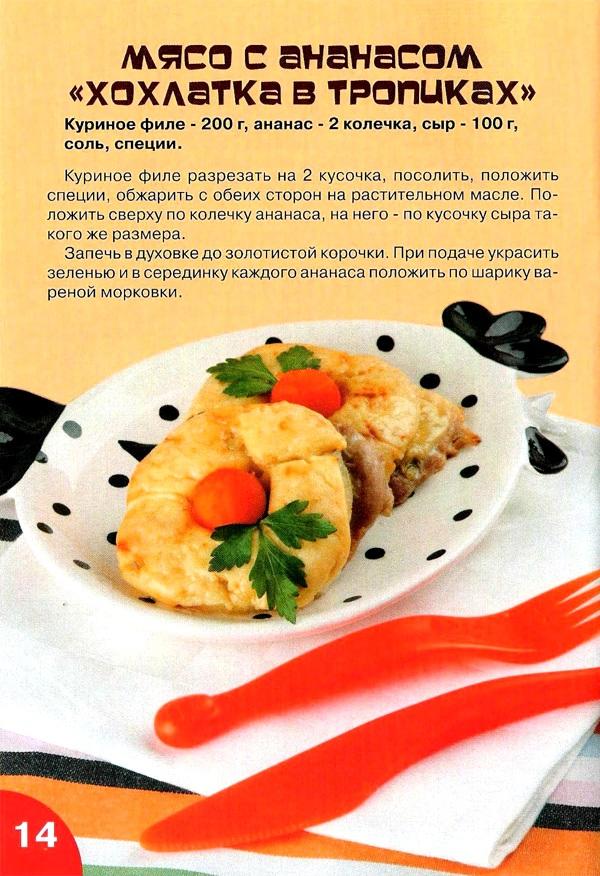 Вторые блюда праздничные рецепты с пошагово в