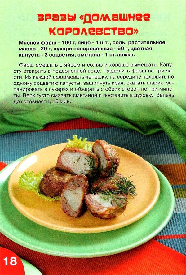 Постные котлеты блюда рецепты с фото