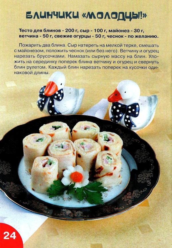 интересные вкусные блюда рецепты фото