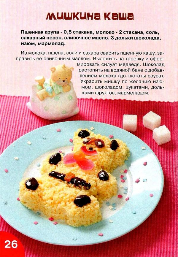 Детские рецепты до года рецепты простые и вкусные