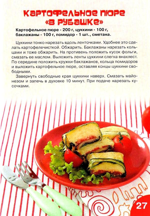 Какой приготовить салат на романтический ужин