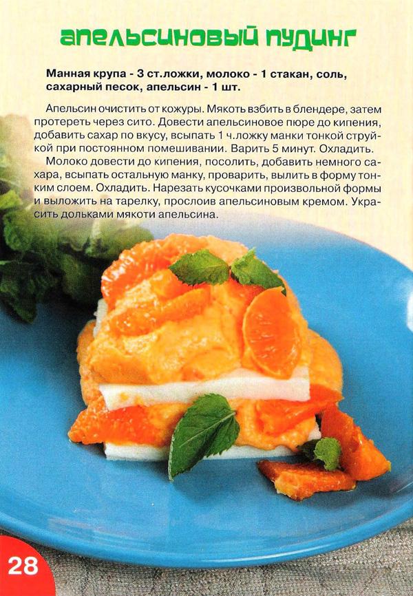 Блюда для ребенка 1.5 года рецепты простые и вкусные