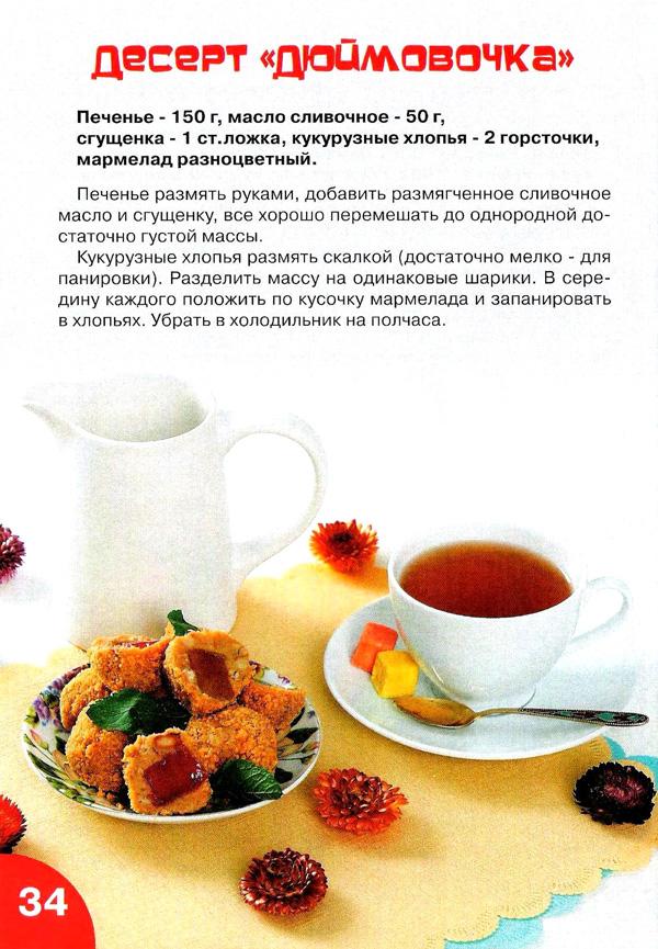 Вкусные полезные десерты рецепты