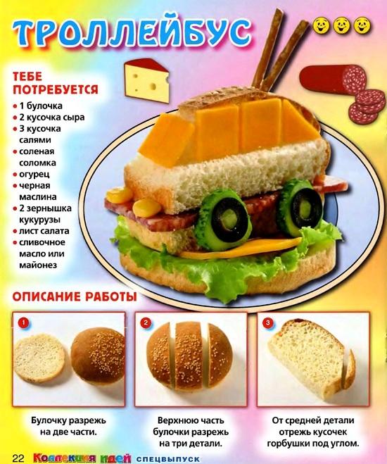 http://supercook.ru/images-buter/11-1.jpg