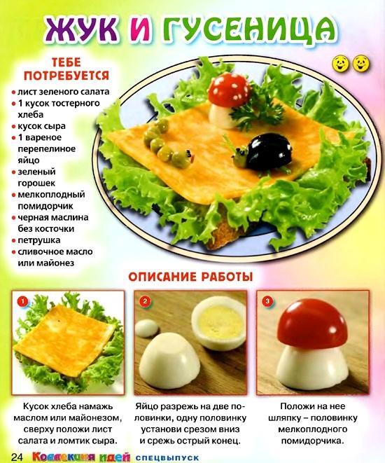 http://supercook.ru/images-buter/12-1.jpg