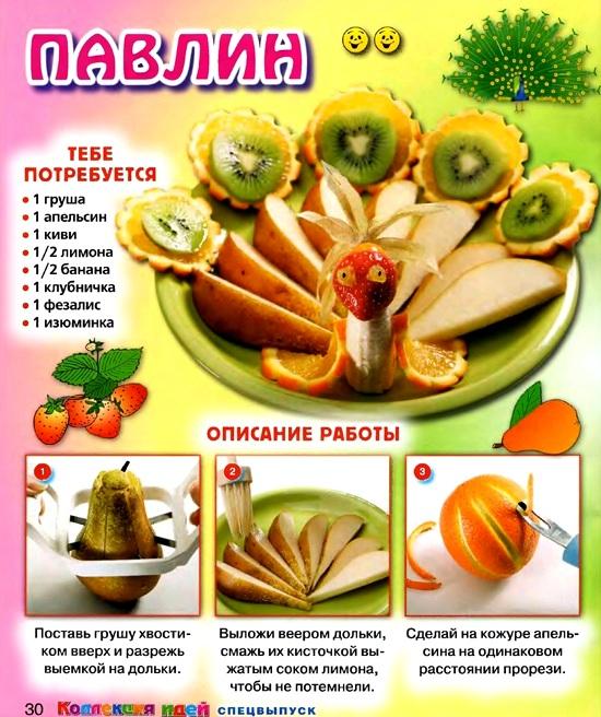 http://supercook.ru/images-buter/15-1.jpg