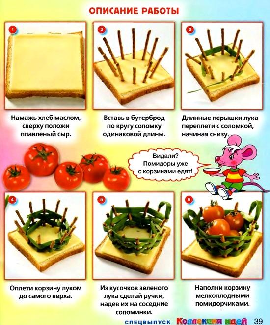 http://supercook.ru/images-buter/19-2.jpg