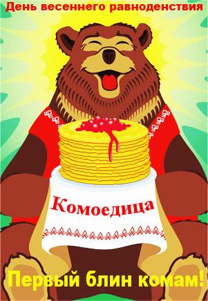http://supercook.ru/images-maslenica/dvr-komoeditsa-01.jpg