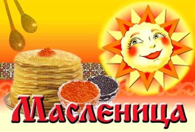 Масленичная неделя Maslenica-s-01