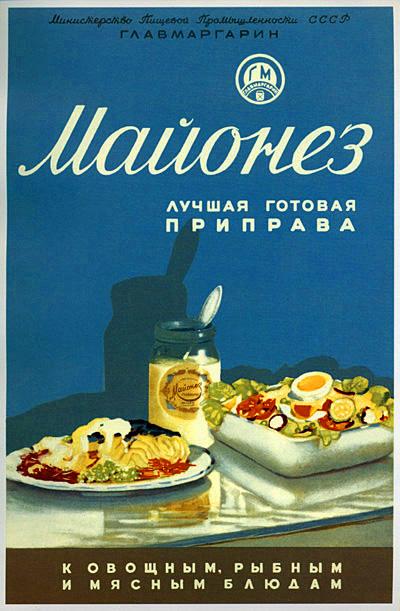 Майонез. История соуса майонез. Рецепт майонеза ...