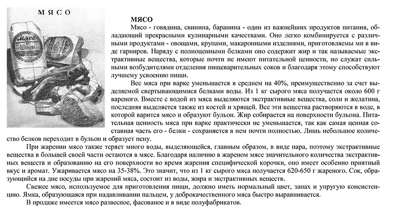 О lt b gt питании lt b gt lt b gt детей lt b gt и взрослых в реальных российских