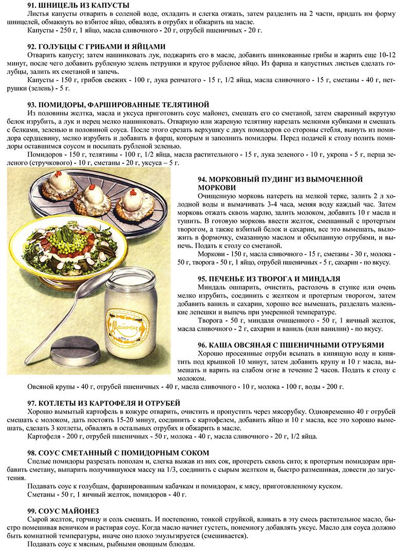 100 Рецептов Блюд Для Похудения.