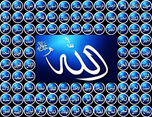 такое картинки с именами аллаха на русском если нужна
