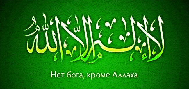 Нет бога кроме аллаха надпись где были отпечатаны самые первые бумажные деньги