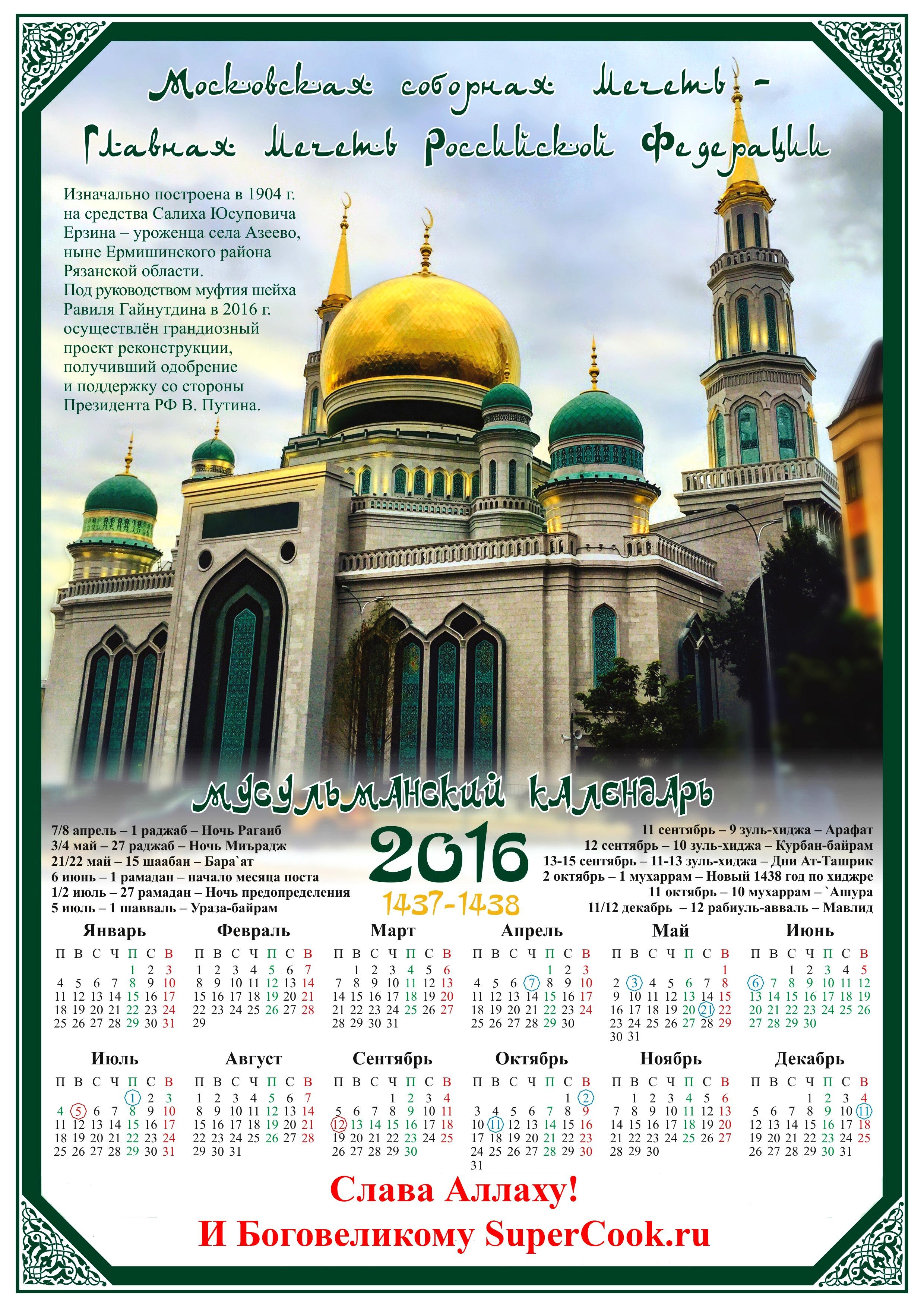 Какого числа новый год исламский