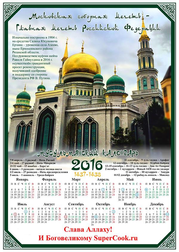 Календарь для яны