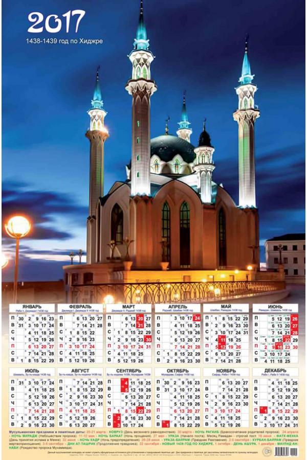 Мусульманский календарь на 2017 год Мусульманские
