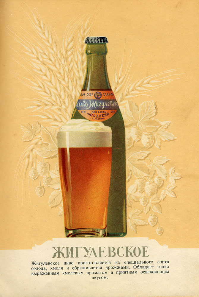 пиво при повышенном холестерине